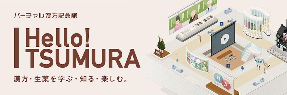 バーチャル漢方記念館 Hello! TSUMURA 漢方・生薬を学ぶ・知る・楽しむ。