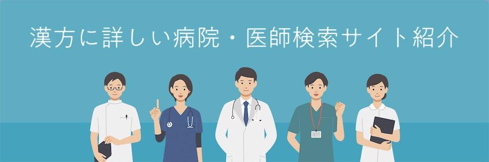 漢方に詳しい病院・医師検索サイト紹介