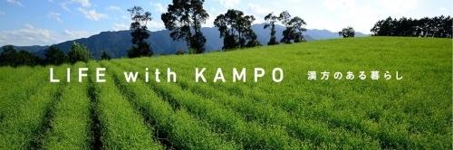 LIFE with KAMPO 漢方のある暮らし