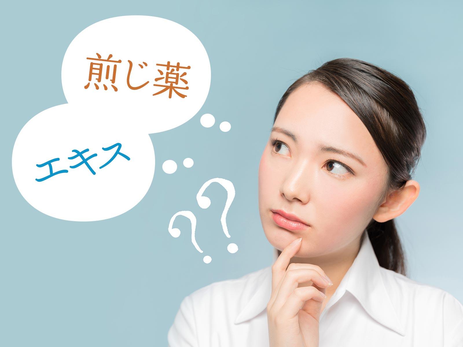 漢方薬の種類と特徴、「煎じ薬」と「エキス製剤」の違いとは?